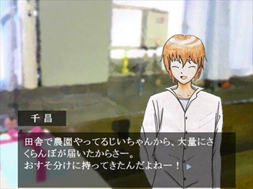 君に捧げる生物のソラゴト ~サクランボネタ編~ Game Screen Shot3