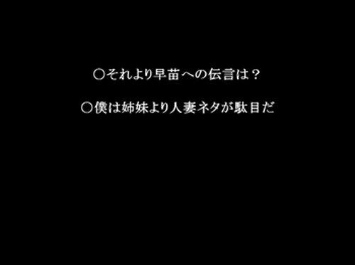 君に捧げる生物のソラゴト ~サクランボネタ編~ Game Screen Shot4
