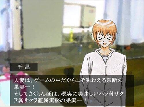 君に捧げる生物のソラゴト ~サクランボネタ編~ Game Screen Shot5