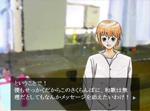 君に捧げる生物のソラゴト ~サクランボネタ編~ Game Screen Shots