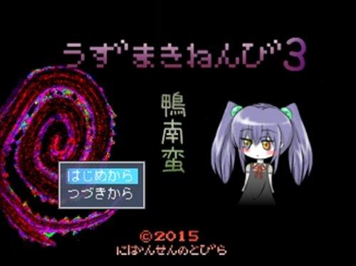 うずまきねんび3 Game Screen Shot2