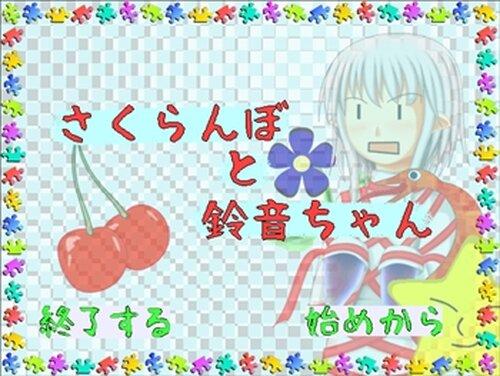 さくらんぼと鈴音ちゃん Game Screen Shot2