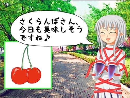 さくらんぼと鈴音ちゃん Game Screen Shot4