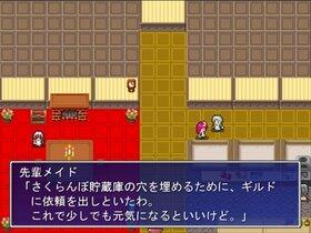 メイドとさくらんぼ Game Screen Shot2