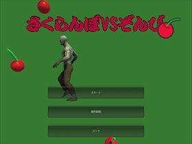 さくらんぼVSぞんび Game Screen Shot2