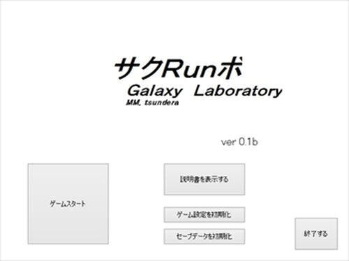 サクRunボ Game Screen Shot2