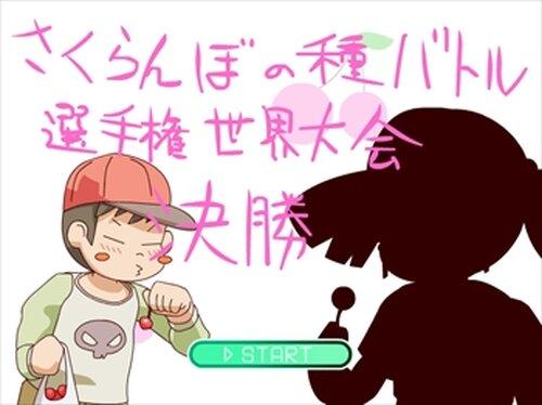 さくらんぼの種バトル選手権世界大会決勝 Game Screen Shot2