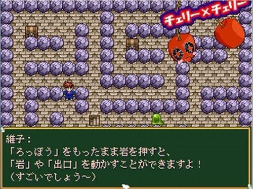 チェリー×チェリー Game Screen Shot3