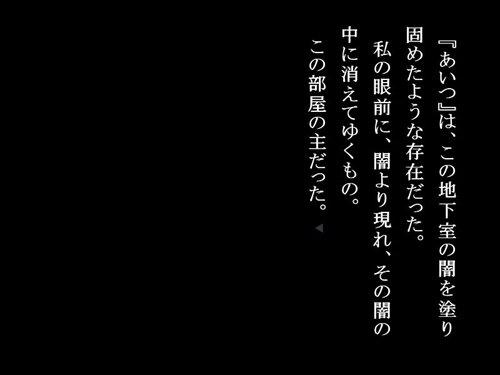 闇より訪れるもの Game Screen Shot1