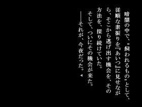 闇より訪れるもの Game Screen Shot2