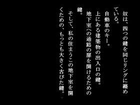 闇より訪れるもの Game Screen Shot3