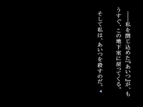 闇より訪れるもの Game Screen Shots