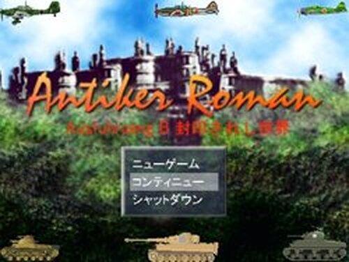 アンティーカロマンAusf B 封印されし世界 Game Screen Shots