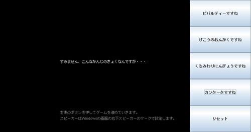 絶対音知 Game Screen Shot1