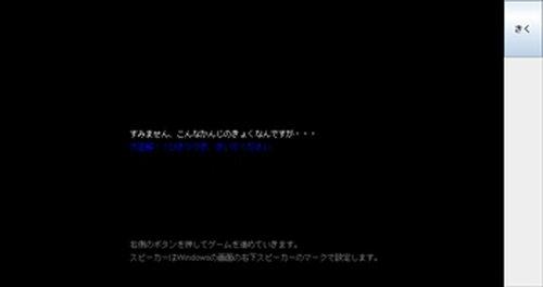 絶対音知 Game Screen Shot2