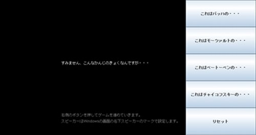 絶対音知 Game Screen Shot3