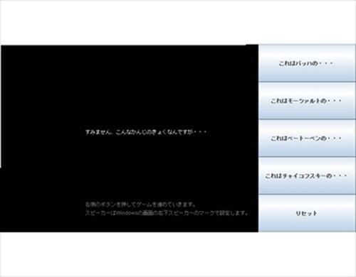 絶対音知 Game Screen Shots