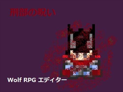 刑部の呪い Game Screen Shots