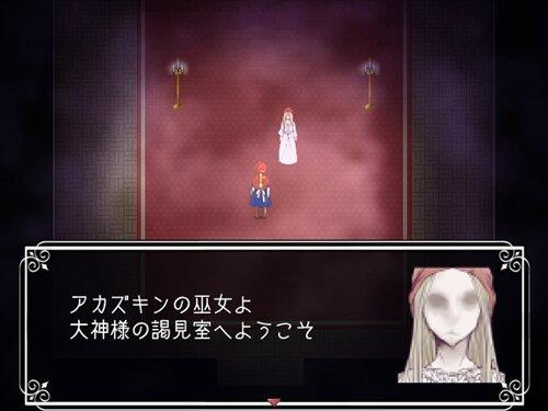オオカミサマ Game Screen Shot1