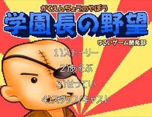 学園長の野望 Game Screen Shot