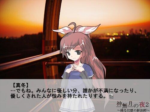 神無月の夜2 ~踊る幻想の影法師~ 体験版 Game Screen Shot1