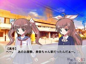 神無月の夜2 ~踊る幻想の影法師~ 体験版 Game Screen Shot3