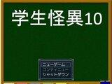 学生怪異10