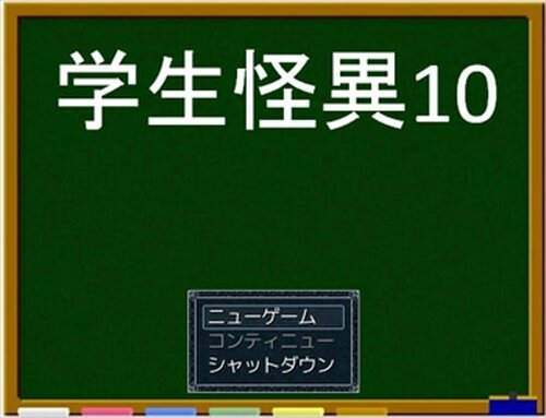 学生怪異10 Game Screen Shots