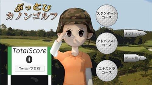 ぶっとび! カノンゴルフ Game Screen Shot2