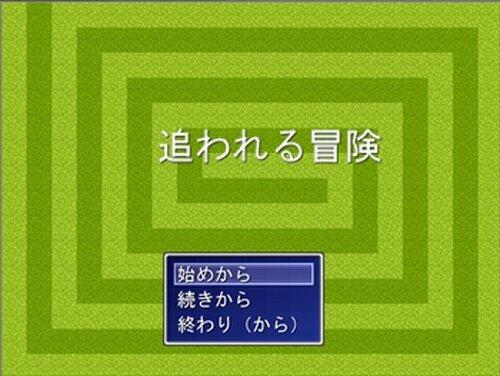 追われる冒険・続 Game Screen Shot2