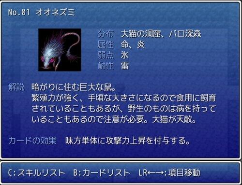 ロエルの冒険 夢の扉 Game Screen Shot1