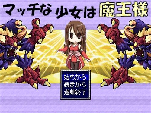 マッチな少女は魔王様 Game Screen Shot1