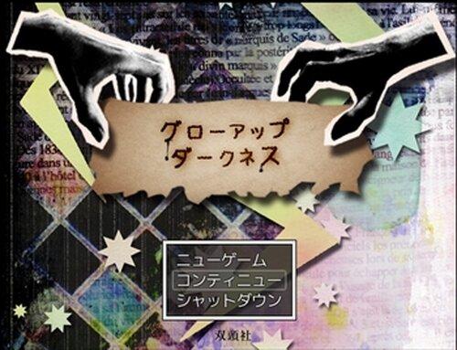 グローアップダークネス Game Screen Shots