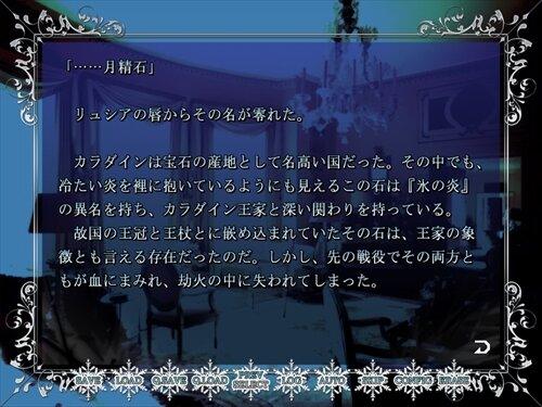 氷の涙 Game Screen Shot1