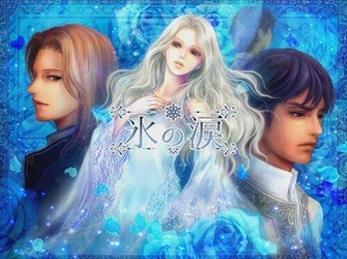 氷の涙 Game Screen Shot2