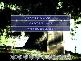 氷の涙 Game Screen Shot3