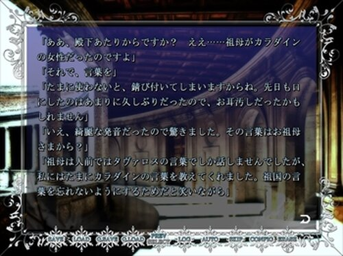 氷の涙 Game Screen Shot5