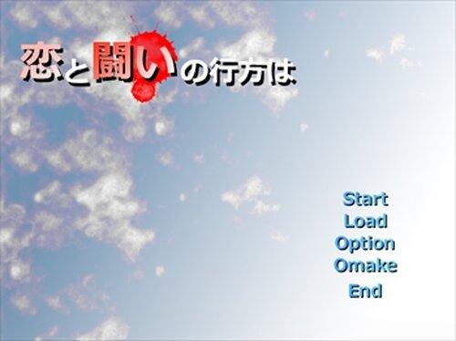 恋と闘いの行方は Game Screen Shot2