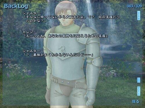恋と闘いの行方は Game Screen Shot4