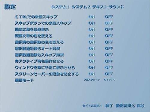 恋と闘いの行方は Game Screen Shot5