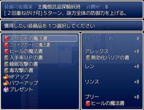 塔への挑戦者たち Game Screen Shot3
