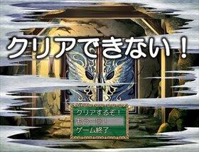 クリアできない! ver. 3.03 Game Screen Shot2