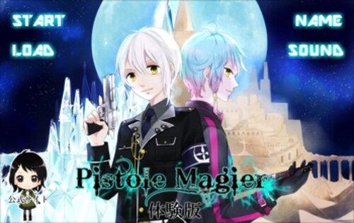 Pistole Magier(体験版) Game Screen Shot2