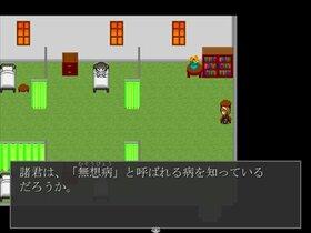 ムソウビョウ Game Screen Shot3