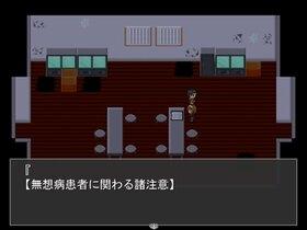 ムソウビョウ Game Screen Shot5