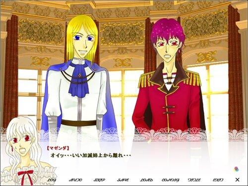 そして、愛しの王子様。 Game Screen Shot1