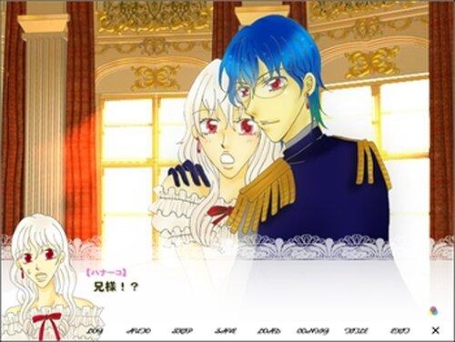 そして、愛しの王子様。 Game Screen Shot2