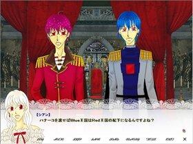 そして、愛しの王子様。 Game Screen Shot4