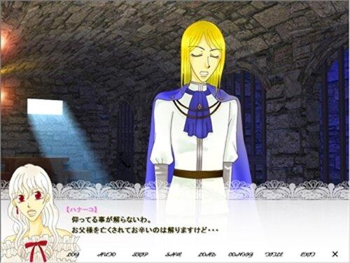 そして、愛しの王子様。 Game Screen Shot5