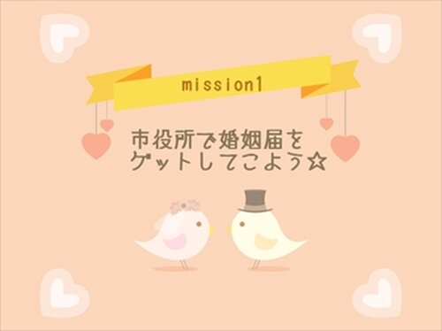 ムリヤージュ Game Screen Shot2